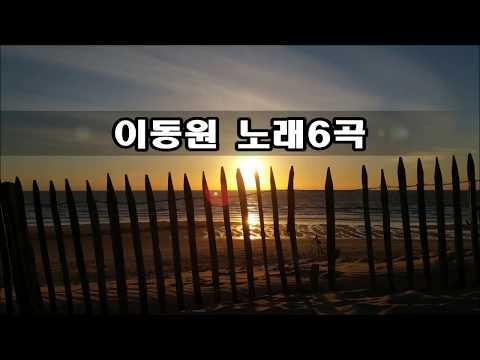 이동원 노래6곡 kpop 韓國歌謠