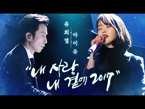 아이유희열, 환상 콜라보로 들려주는 불멸의 히트곡 '내 사랑 내 곁에' @2017 SBS 가요대전 1부 20171225