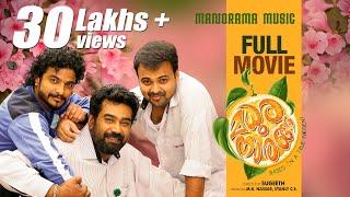 Madhura Naranga Full Length Malayalam Movie [Outside India Viewers Only]
