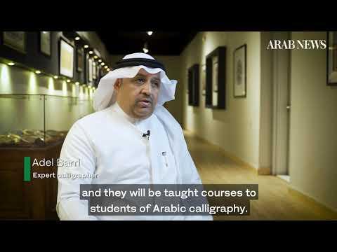 Saudi Arabia's Dar Al-Qalam Complex puts Arabic calligraphy under global spotlight