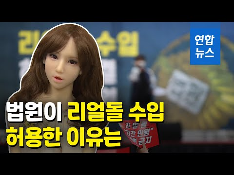 """법원 """"리얼돌, 풍속 해치는 물품 아냐…전신인형에 불과"""" / 연합뉴스 (Yonhapnews)"""