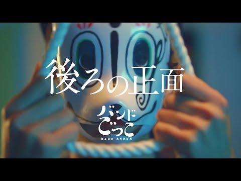 バンドごっこ 『後ろの正面』 MV