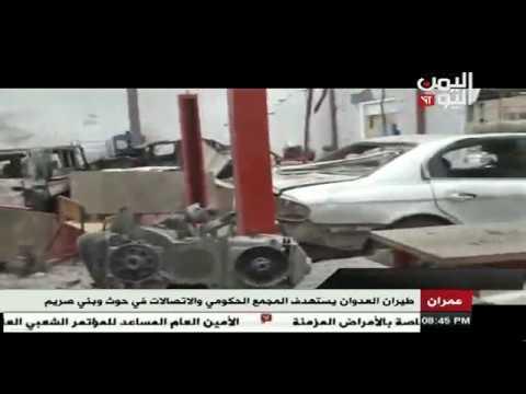 طيران العدوان السعودي يستهدف المجمع الحكومي والاتصالات في حوث وبني صريم بعمران 24 - 7 - 2017