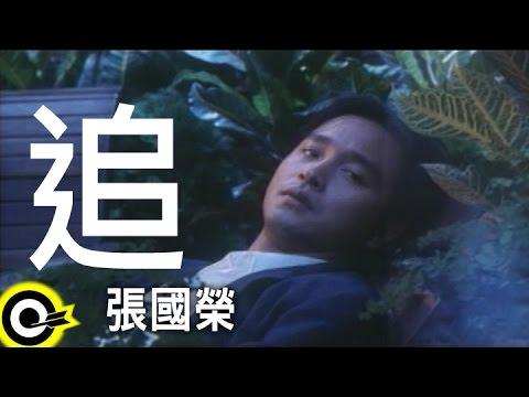 張國榮-追 (官方完整版MV)