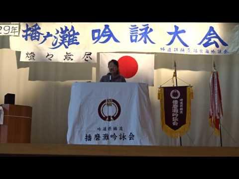 詩吟「春夜」瀧 摂佳(摂楠流・播磨灘 )29年度吟詠大会20170319