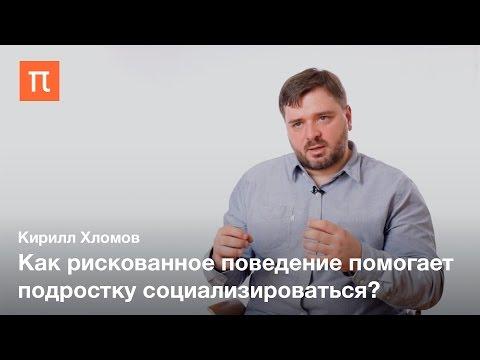 Рискованное поведение подростков — Кирилл Хломов