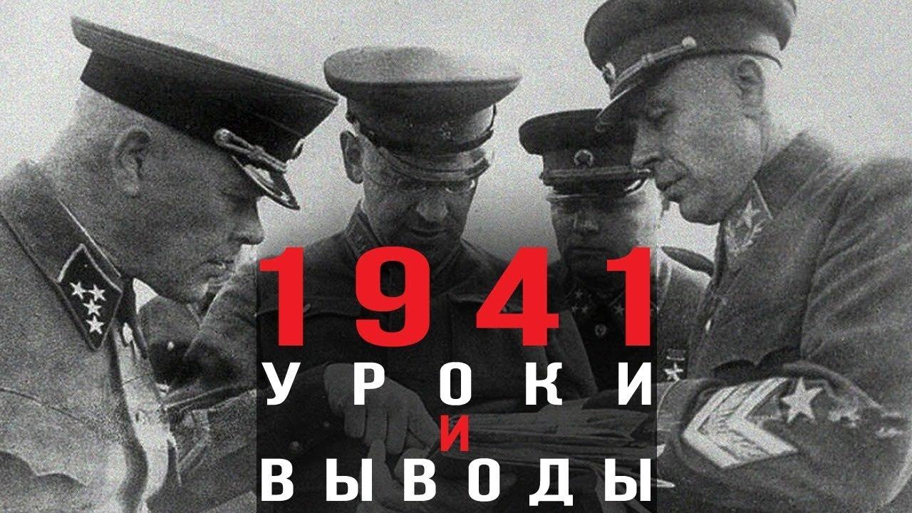 22 июня. Правда и мифы о неготовности СССР