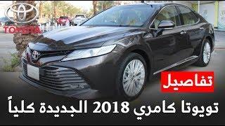 تويوتا كامري 2018 وصلت السعودية + الأسعار والفئات قراندي والسبورت ...