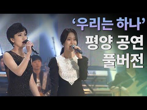 [하이라이트 풀버전] '우리는 하나'…남북 합동공연 감동의 무대 / 연합뉴스TV (YonhapnewsTV)