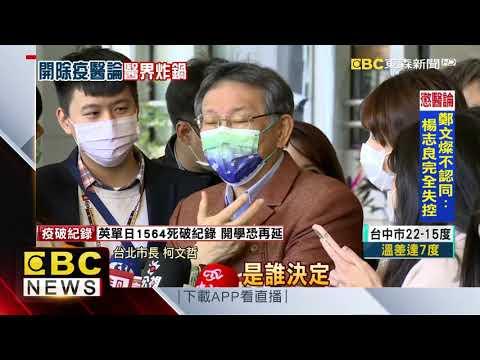 楊志良稱應開除染疫醫 柯:罵完醫生應給鼓勵 @東森新聞 CH51