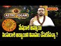 ఆస్ట్రో యోగం | Astro Yogam | Astrological Remedies | 02/06/2020 | Hindu Dharmam
