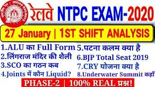 RRB NTPC 27 JAN 1ST SHIFT PAPER ANALYSIS 100% REAL QUESTION सबसे ज्यादा प्रश्न SOLUTION