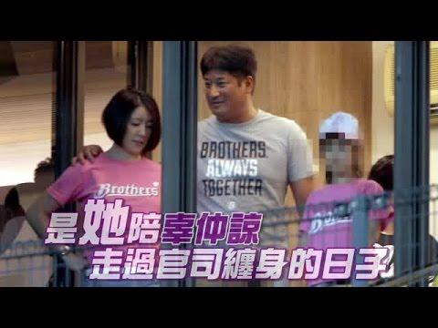 辜仲諒離婚 要給女友名份 | 台灣蘋果日報
