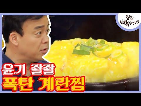 백종원의 식당식 '폭탄 계란찜' 만드는 꿀팁! 집밥 백선생 15화