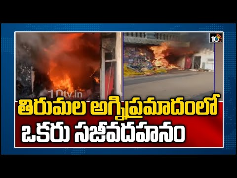 Tirupati: Youngster died of asphyxiation in Tirumala fire mishap