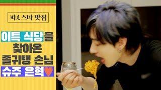 [파!스타 맛집] 이특 식당을 찾아온 '졸귀탱 손님' 슈퍼주니어 은혁♥