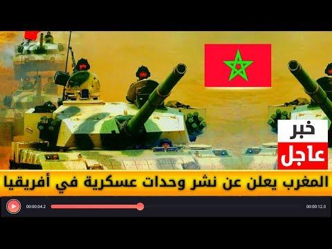 القوات المسلحة الملكية تتحرك عسكريا نحو إفريقيا