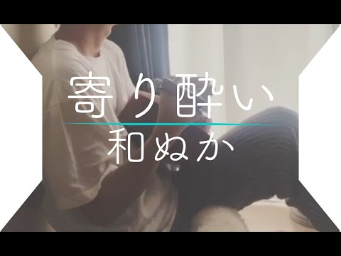 ゆったりと聴く 寄り酔い/和ぬか 弾き語り #shorts