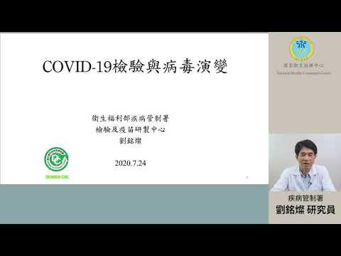 COVID-19檢驗與病毒演變