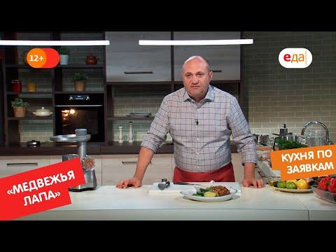 «Медвежья лапа» с двумя гарнирами и соусом из крыжовника   Кухня по заявкам