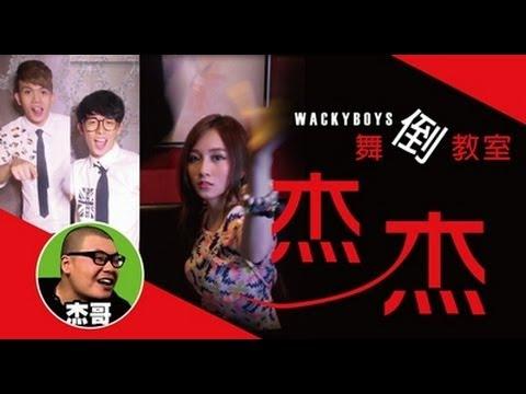酷炫X孫生X篠崎翎榕│謝金燕「姐姐」卡卡咚吱版本【wackyboys舞倒教室】