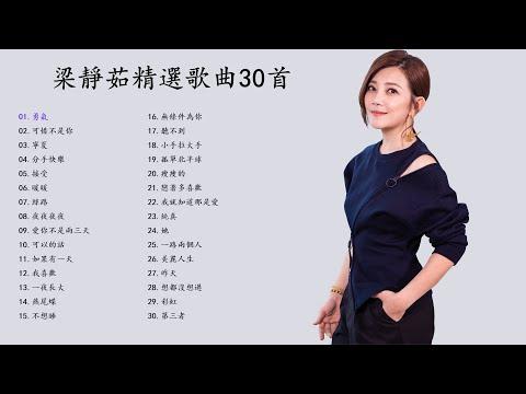梁靜茹精選歌曲30首