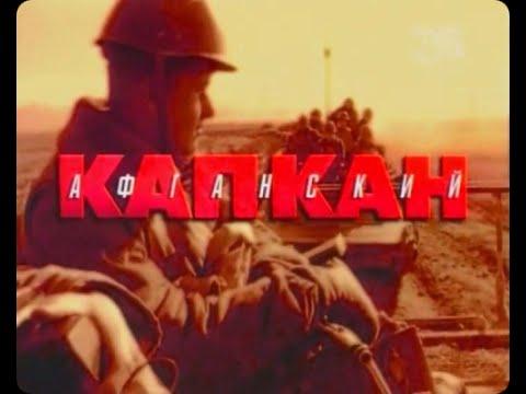 государственная граница. фильм 10. афганский капкан