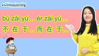 """Advanced Mandarin Chinese: """"An Essential Conjunction"""" with eChineseLearning"""