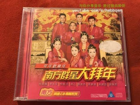 南方群星大拜年 2002    年年欢乐年  专辑