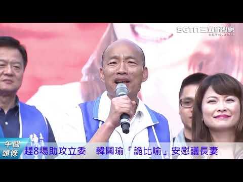 1202-午間頭條搶先看 三立新聞網SETN.com