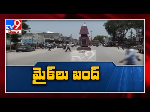 Nagarjuna Sagar Bypoll : నాగార్జున సాగర్ లో మైక్ లు బంద్ - TV9