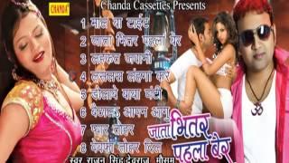 Jata Bhitar Pahila Ber || जाता भीतर पहला बेर || Bhojpuri Hot Songs Audio Juke Box
