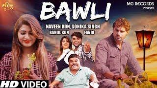 Bawli – Rahul Kdn – Sonika Singh