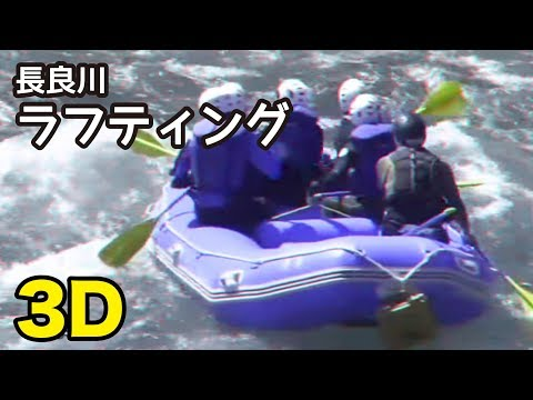 [City] 3D rafting Nagara Gujo
