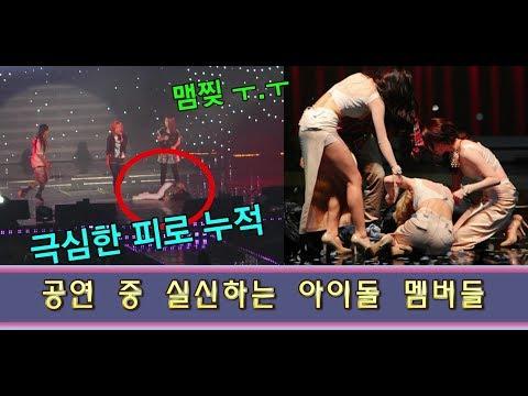힘든 스케줄로 인해 공연 중 무대에서 쓰러지는 멤버들 /걸그룹 보이그룹 아이돌