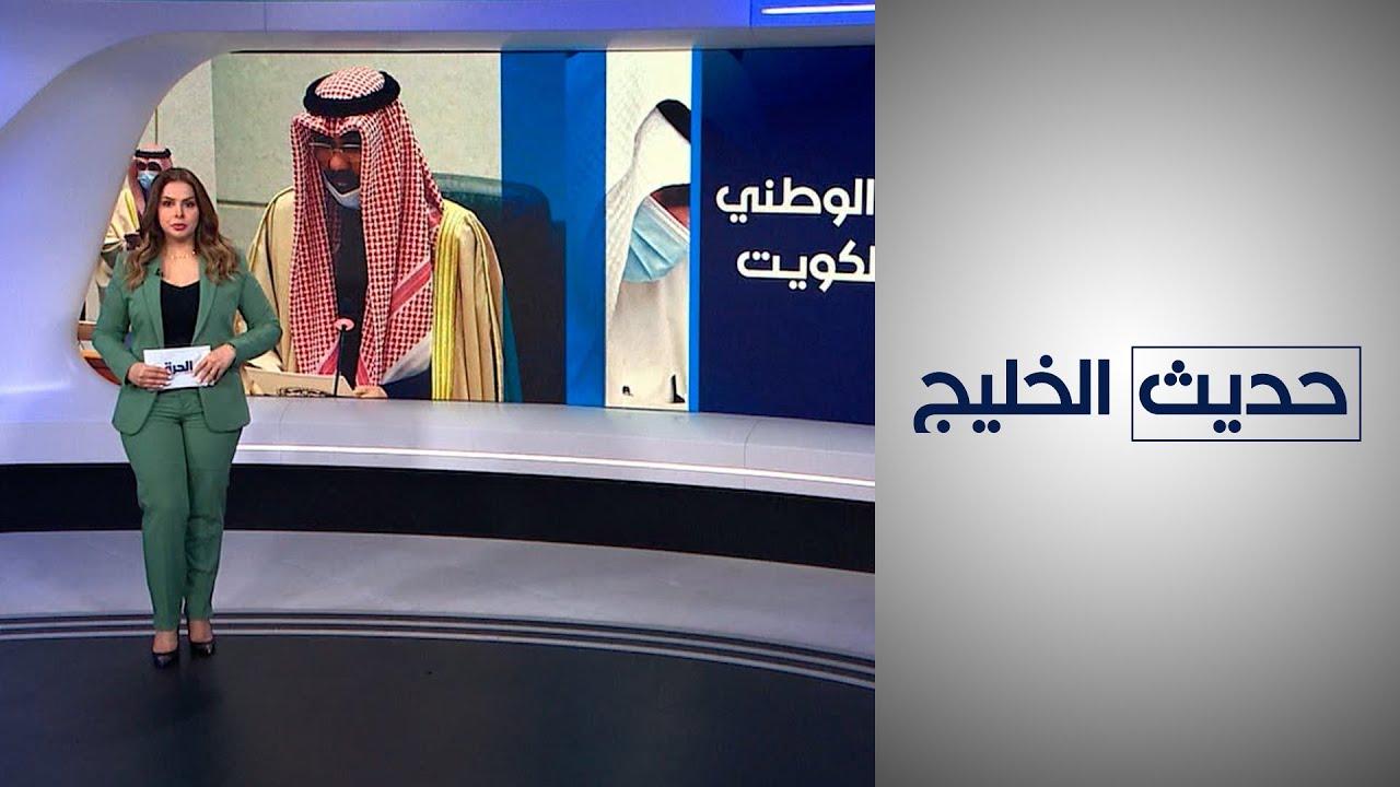 حديث الخليج - مخرجات الحوار الوطني الكويتي بين الحكومة ومجلس الأمة
