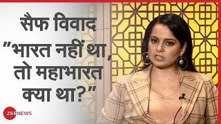 Kangna Ranaut Interview | Saif Ali Khan Controversy | Saif बोले भारत था ही नहीं, कंगना ने लगाई क्लास