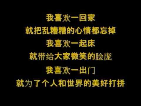 相亲相爱 xiang qin xiang ai