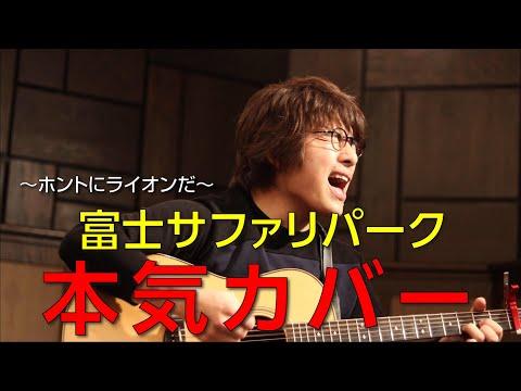 「富士サファリパーク」本気カバー【須澤紀信】ワンコーラス作ってみた