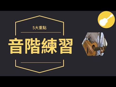 5個必學的吉他音階練習重點! | Wen吉他誌#8