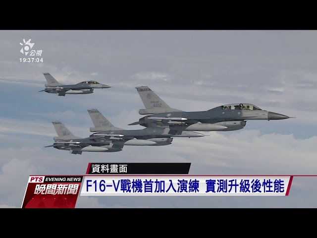 佳山基地「天龍演習」 F16-V戰機首度加入