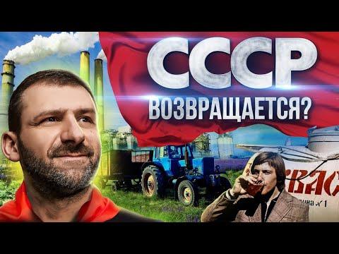Ностальгия по СССР. Почему раньше было лучше? Что ждёт Российскую экономику. Национализация photo