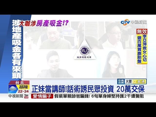 """男藝人也涉案!成潤被當吸金公司""""活招牌"""""""