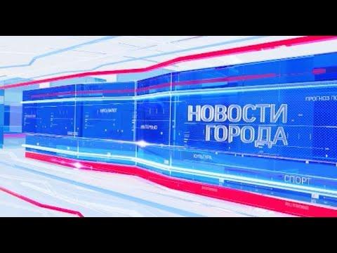 Новости города 12.05.2020