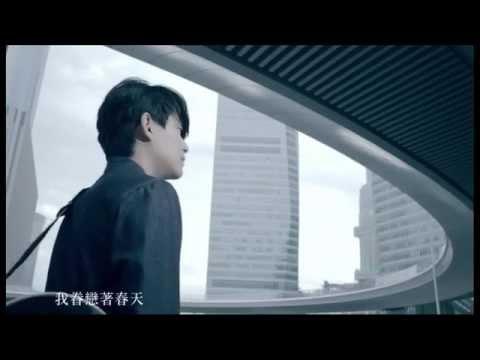 陳乃榮-春 (官方完整版MV)(HD)(偶像劇【幸福蒲公英】片尾曲)