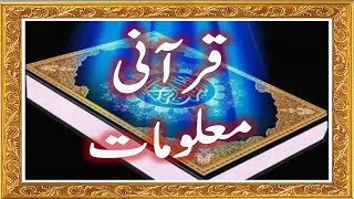 Madani Channel Islamic Questions and answers| Islamic knowledge in urdu| quran Education Knowledge
