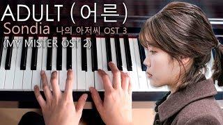 나의 아저씨 OST Part 2 Sondia (손디아) Piano - Adult (어른) My Mister/ 피아노 커버 Cover Tutorial