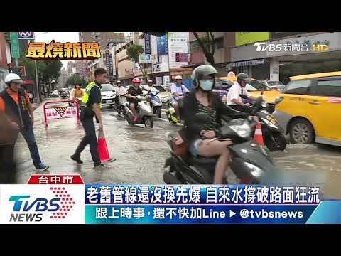 台中大停水 台灣大道卻爆管自來水狂流