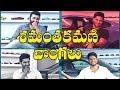 Shamantakamani thieves in TV9 custody ! - Full Episode