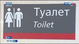 С 1 января туалеты на железнодорожных вокзалах станут бесплатными для всех